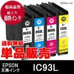 IC93L IC4CL93L EPSON エプソン 高品質抗UV顔料互換インクカートリッジ 単品販売 ICBK93L ICC93L ICM93L ICY93L