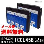 ICCL45B EPSON エプソン互換インクカートリッジ 4色一体型インク(増量タイプ) 2個セット