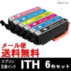 ショッピングエプソン ITH-6CL 6色セット エプソン EPSON 互換インク EP-709A イチョウ