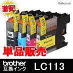 LC113 ブラザー(Brother) 互換インクカートリッジ 単品販売 LC113BK LC113C LC113M LC113Y