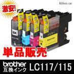 LC117/LC115 ブラザー(Brother)互換インクカートリッジ 単品販売 LC113増量版