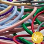 コード ひも 紐 手芸 ストレッチコード ポリエステル 3mm 3メートルカット 服飾 ラッピング FUJIYAMA RIBBON 送料無料