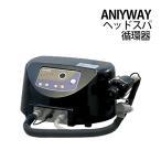 【送料無料】美容循環器 『エニウェイ』 (美容室用循環機)ヘッドスパに最適!
