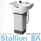 【送料無料】タキガワ 『スタリオン2A スタンドタイプ』 (美容室用バックシャンプー(シャンプー台))