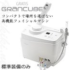 【送料無料】滝川 『GRANCUBE グランキューブ 標準装備』 ★コンパクトな高性能フェイシャルマシン