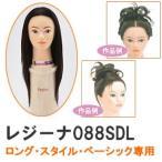 Yahoo!美容理容サロン用品の理美通レジーナ088SDL ロング・スタイル・ベーシック専用 ウィッグ
