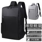 ビジネスリュック メンズ リュック リュックサック バッグ 軽量 USBポート 15.6インチ PC収納 通勤 通学 旅行