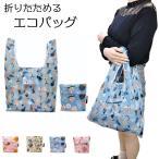 エコバッグ 折りたたみ マイバッグ かわいい 手提げ 買い物袋 買い物バッグ サブバッグ 薄い 耐久性