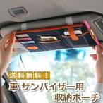 ショッピングサンバイザー サンバイザー 収納 車 小物 便利 ポケット 送料無料