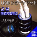 USBカーチャージャー 2ポート アルミ 12V 24V 対応 スマホ タブレット  2台同時充電対応 青色LED搭載 送料無料