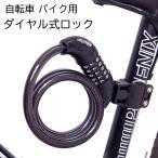 ダイヤルロック 自転車ロック 自転車錠  自由設定型  バイクロック 盗難防止 バイク用 スチール製 ブラケット付 120cm