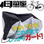 自転車カバー サイクルカバー 厚手 オックスフォード 29インチまで対応 防水 風飛び防止 UVカット 収納袋付き