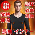 加圧シャツ メンズ 長袖 加圧インナー 発熱 保温 スポーツ  姿勢補助