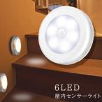 屋内LEDセンサーライト 人感センサー 自動点灯 電池式 電源不要 クローゼット廊下階段など対応 日本語説明パッケージ