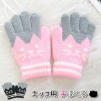 手袋 キッズ 男の子 女の子 暖かい かわいい 猫 子供 ニット 5本指 冬 防寒 ねこ ネコ 子供用