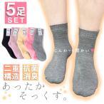 靴下 レディース 暖かい 厚手 セット 冬 防寒 厚め 5足セット 女性