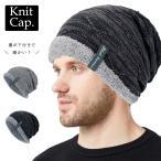ニット帽 メンズ 防寒 暖かい おしゃれ 裏起毛 裏ボア ゆる ビーニー レディース 冬
