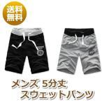スウェット パンツ メンズ 5分丈  部屋着 トレーニング パジャマ 男性 送料無料