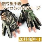 釣り用 手袋 迷彩 葉柄 フィッシンググローブ 送料無料