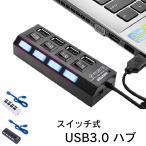 USB3.0ハブ USBハブ スイッチ付 4ポート最大5Gbpsのデータ転送速度 USB2.0/1.1互換