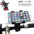 スマホ ホルダー 自転車 バイク クリップ式  360度回転 iPhone アンドロイド GPS スマホ 送料無料