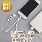 iPhone7 Plus イヤホン ヘッドホン インタフェース 変換 アダプタ 充電ケーブル