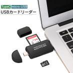カードリーダー SDカードリーダー TypeC タイプC SDカード microSD USB microUSB スマホ Android OTG 機能 USB2.0