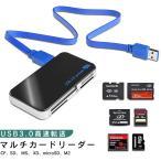 カードリーダー SDカード マルチカードリーダー USB3.0 SD CF XD microSD MS M2 高速