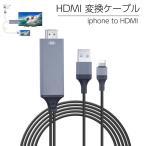 iPhone HDMI 変換 テレビ TV アイフォン 用 HDMI変換 アダプタ1080P高解像度 設定不要 iPhone ipad ライトニングケーブル テレビ出力 iOS11対応