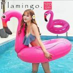 浮き輪 フラミンゴ 大きい 大きめ 120cm おしゃれ かわいい うきわ 浮きわ 海 プール ビーチ