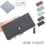 長財布 カードケース 薄い 薄型 レディース ボタン かわいい おしゃれ