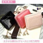 【送料無料】エナメル調のレディース二つ折り財布