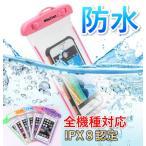 スマホ用 防水ケース カバー iPhone アンドロイド IPX8認定 蛍光設計 海水浴プールなどのアウトドアに 送料無料