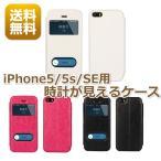 iPhone5 iPhone5s iPhoneSE ケース 手帳型 時計  アイフォン5 アイフォン5s アイフォンSE 送料無料