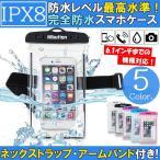 防水ケース アームバンド ネックストラップ 付き  IPX8  スマホ用防水ポーチ iPhone7 7sなどの6インチ以下全機種対応  お風呂 アウトドア  海 釣り