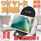 ショッピングワイヤレス ワイヤレス充電器 Qi 急速 iPhone8 iPhoneX 置くだけ充電 スタンド 送料無料