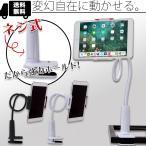 スマホ タブレット スタンド ホルダー フレキシブルアーム 360度回転 ipadmini ipadair iphone7 Android