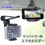 スマホホルダー 車 車載 サンバイザー 車載ホルダー クリップ 携帯ホルダー iPhone Android 角度調整