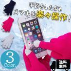 手袋 グローブ メンズ レディース スマホ対応 タッチパネル対応  3本指 保温 防寒 男女兼用 フリーサイズ 送料無料