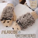 手袋 レディース ハリネズミ かわいい もこもこ 暖か はりねずみ フリーサイズ 送料無料