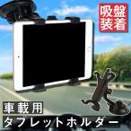 タブレットホルダー 車載 タブレットスタンド 車 角度調整 縦横 吸盤 固定 送料無料