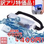 訳あり商品 ウエストポーチ 耐水バッグ 防水カバー 防水 耐水 海 スマホ画像