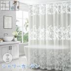 シャワーカーテン 防水 防カビ 浴室 脱衣所 バスルーム オシャレ 送料無料