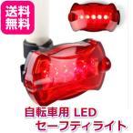 ショッピング自転車 自転車セーフティライト テールライト 5LED  サイクルライト 電池式  高輝度 点灯・点滅7パターン 縦横取付可能 送料無料