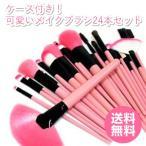メイクブラシ 24本 セット ピンクのケース付き 可愛い 送料無料