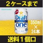 ケースサッポロドラフトワン350ml缶×24本