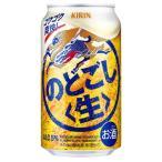 ケース キリン のどごし生 350ml缶×24本 第3ビール