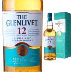 箱入 ザ グレンリベット 12年 40度 700ml ウイスキー モルト スコッチ あすつく グレンリベット グレンリベット12年 シングルモルト