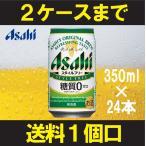 ケース販売 アサヒ スタイルフリー 350ml缶×24本 ビール
