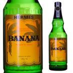 ヘルメス バナナ 720ml リキュール お酒 酒 ギフト プレゼント 贈り物 あすつく